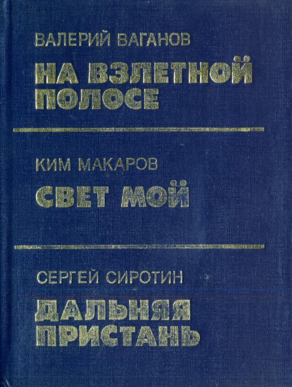 Сергей Сиротин: Дальняя пристань