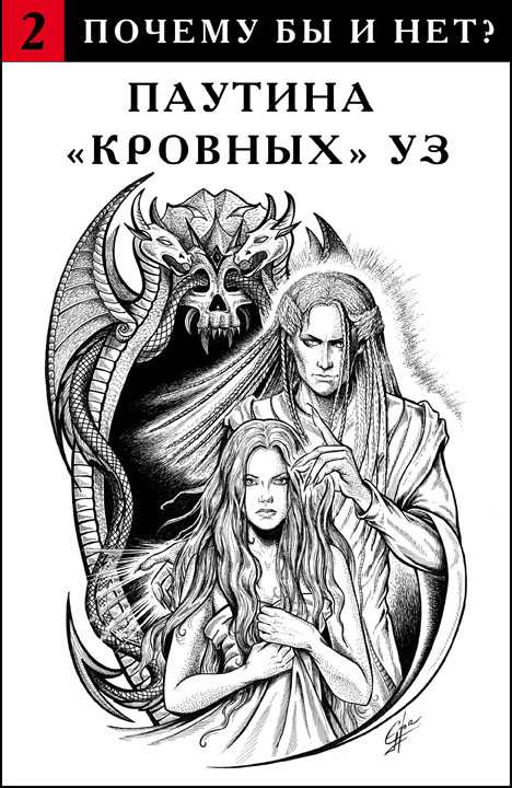 ева никольская паутина кровных уз