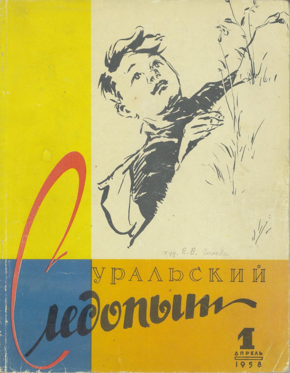 Виктор Ковалёв: Погоня под землёй