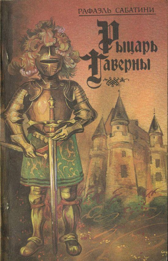 Рафаэль Сабатини: Рыцарь таверны