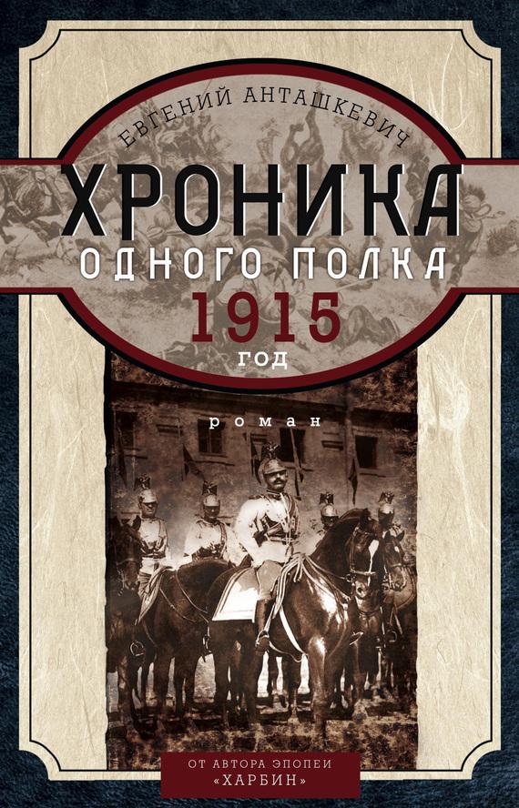 Евгений Анташкевич: Хроника одного полка. 1915 год