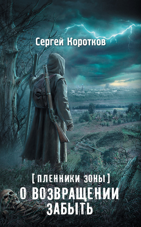 Сергей Коротков: Пленники Зоны. О возвращении забыть