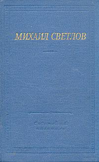 Михаил Светлов: Стихи разных лет