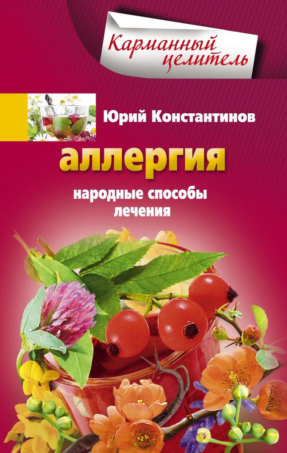 Юрий Константинов: Аллергия. Народные способы лечения