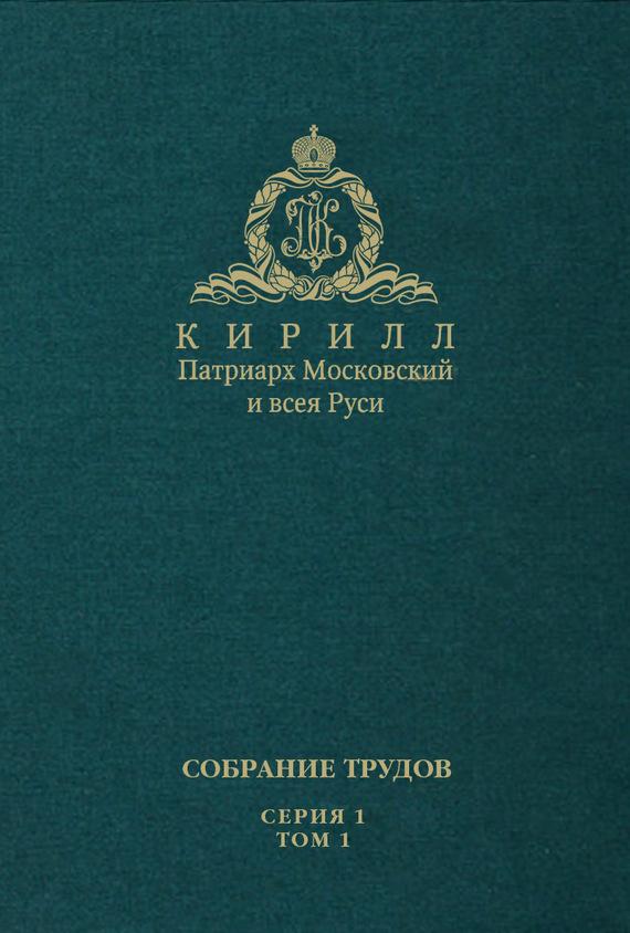 Кирилл: Слово Предстоятеля (2009-2011). Собрание трудов. Серия 1. Том 1