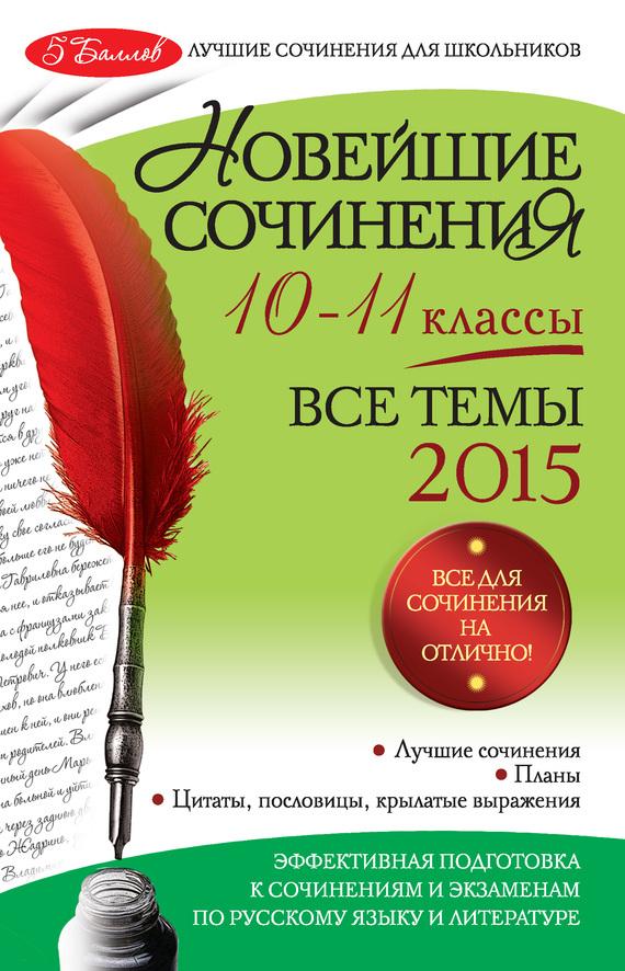 Зоя Сидоренко: Новейшие сочинения. Все темы 2015. 10-11 классы