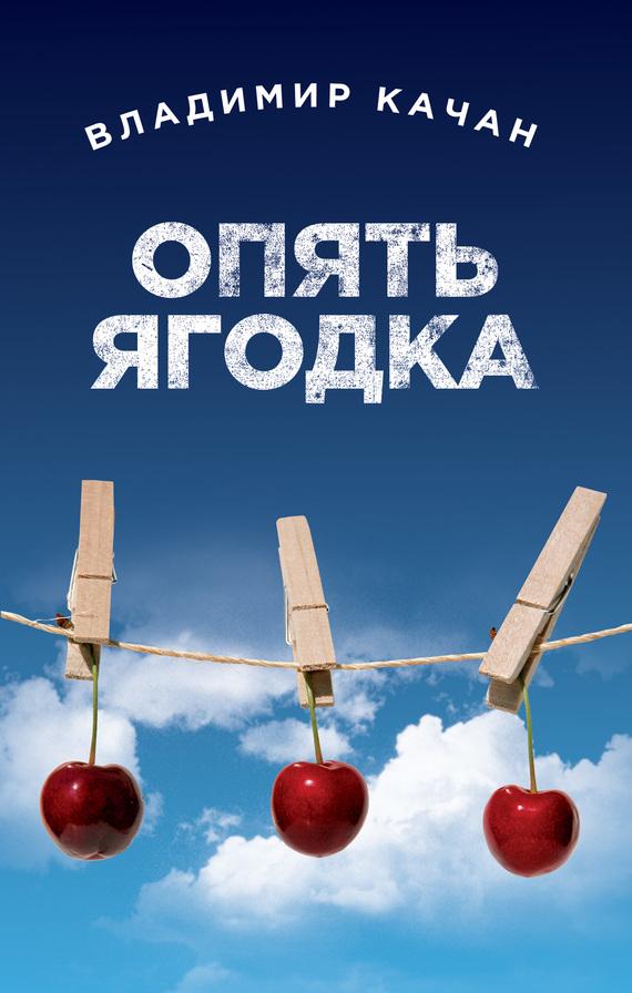 Владимир Качан: Опять ягодка