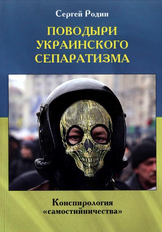 Сергей Родин: Поводыри украинского сепаратизма. Конспирология «самостийничества»