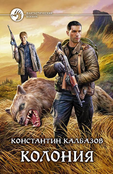 Константин Калбазов: Колония