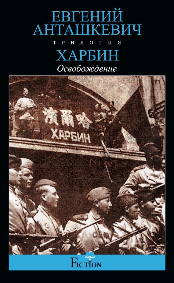 Евгений Анташкевич: Освобождение