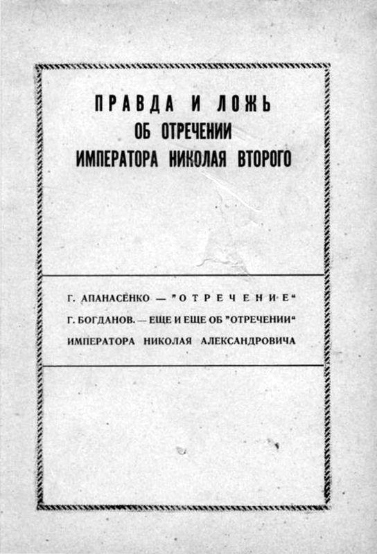 Георгий Апанасенко: Правда и ложь об отречении Николая Второго