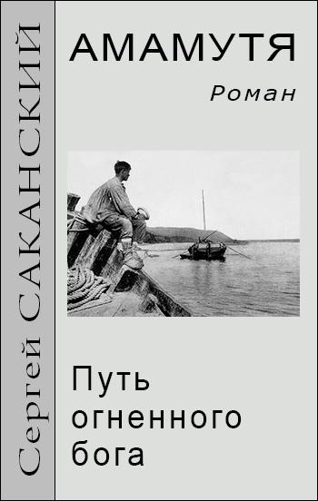 Сергей Саканский: Амамутя. Путь огненного бога