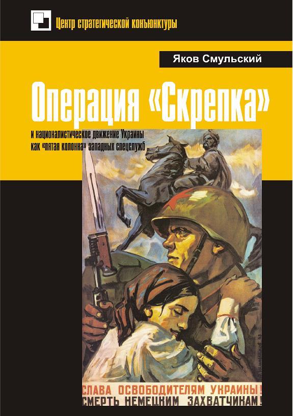 Яков Смульский: Операция «Скрепка» и националистическое движение Украины как «пятая колонна» западных спецслужб