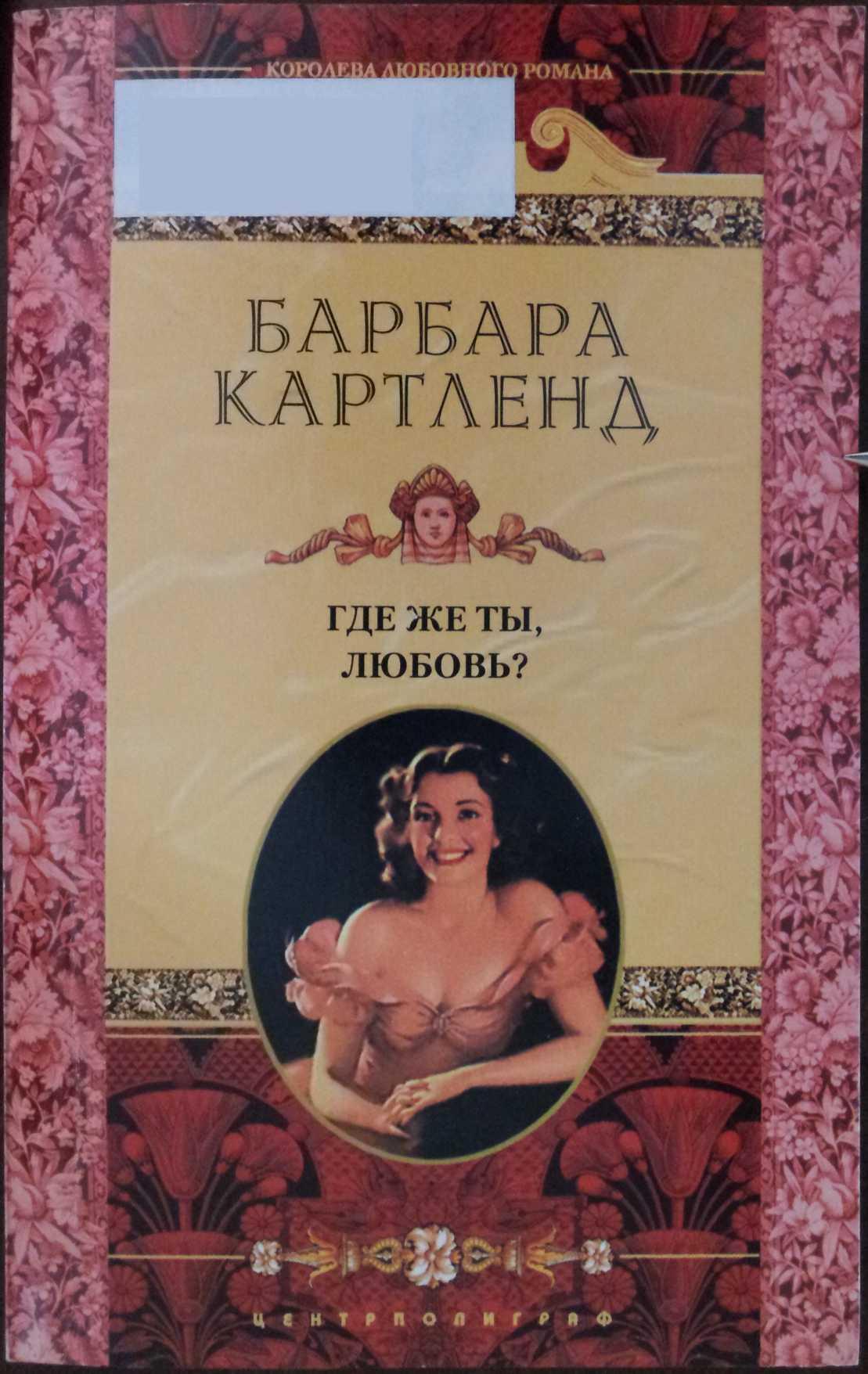Барбара Картленд: Где же ты, любовь?
