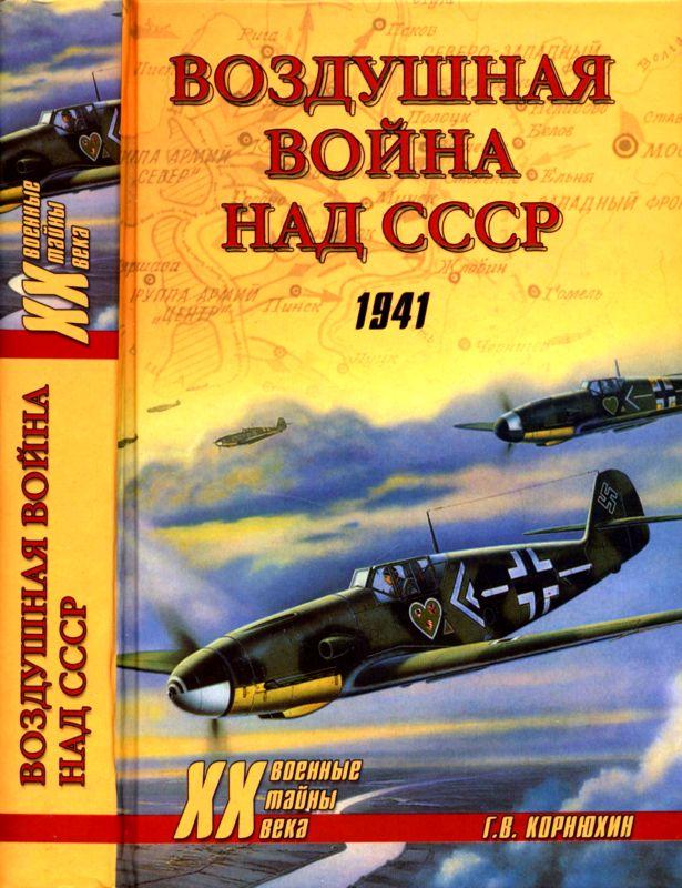 Геннадий Корнюхин: Воздушная война над СССР. 1941