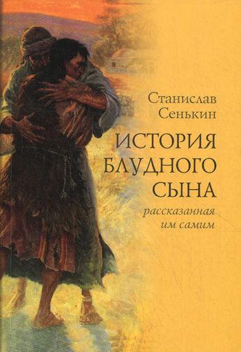 Станислав Сенькин: История блудного сына, рассказанная им самим