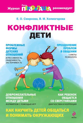 Елена Смирнова: Конфликтные дети