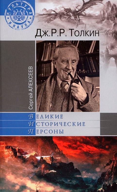 Сергей Алексеев: Дж. Р. Р. Толкин