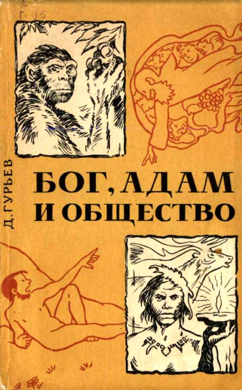 Дмитрий Гурьев: Бог, Адам и общество