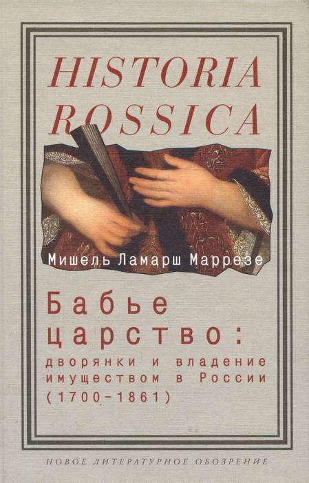 Мишель Ламарш Маррезе: Бабье царство: Дворянки и владение имуществом в России (1700—1861)