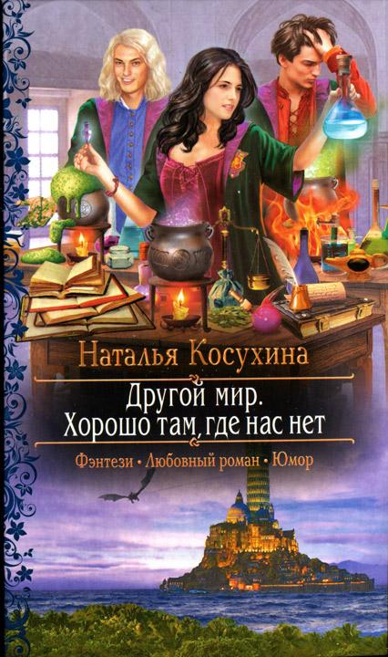 Наталья Косухина: Хорошо там, где нас нет