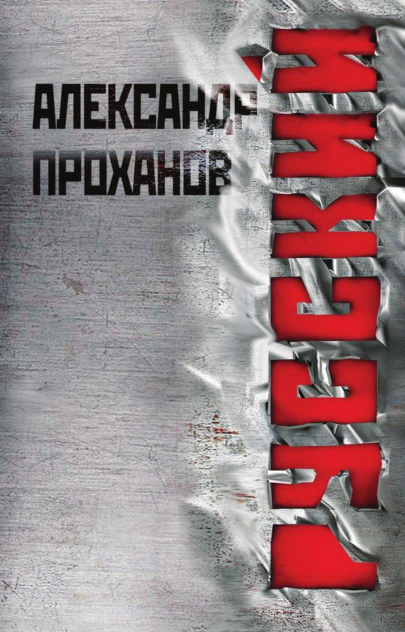 Александр Проханов: Русский