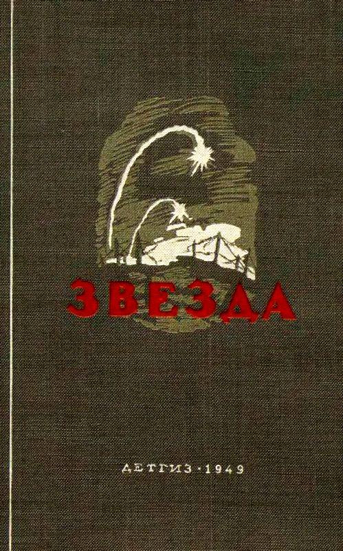 Эммануил Казакевич: Звезда (Сборник)