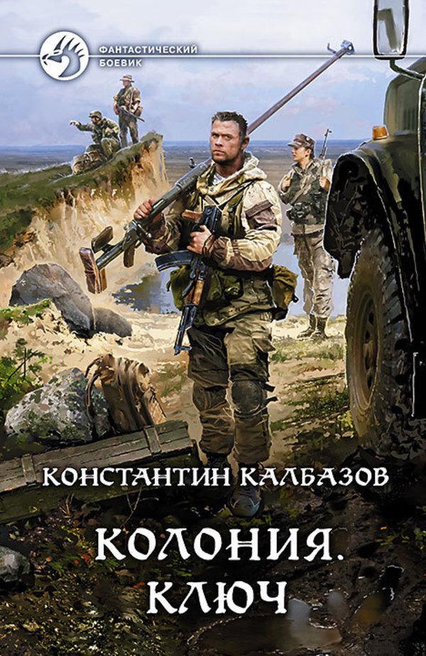 Константин Калбазов: Ключ