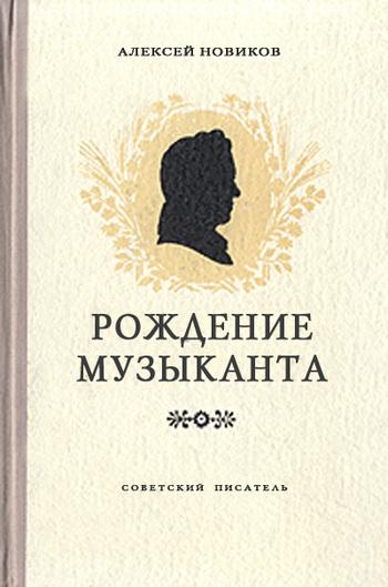 Алексей Новиков: Рождение музыканта
