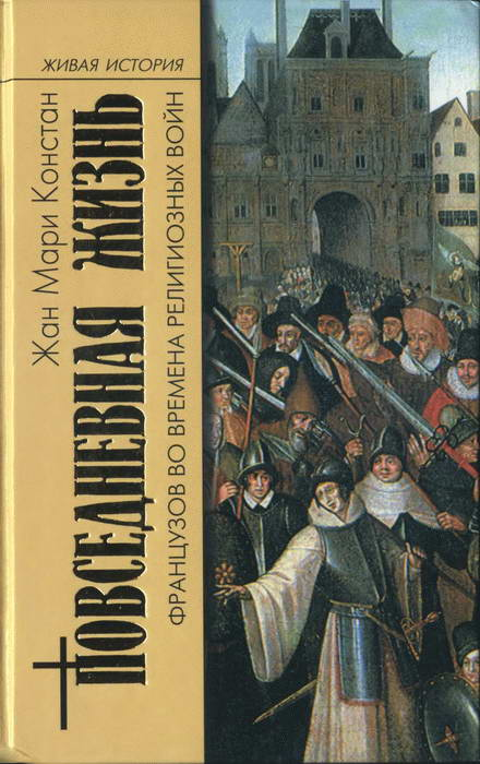Жан Мари Констан: Повседневная жизнь французов во времена Религиозных войн