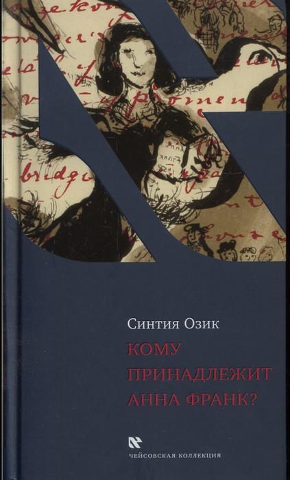 Синтия Озик: Кому принадлежит Анна Франк?