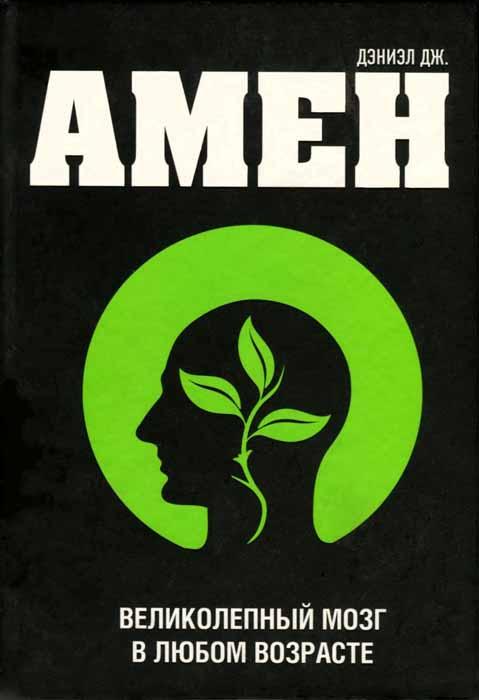 Дэниел Амен: Великолепный мозг в любом возрасте