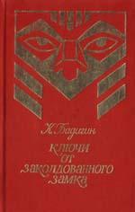 Константин Бадигин: Ключи от заколдованного замка