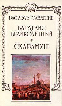 Рафаэль Сабатини: Барделис Великолепный