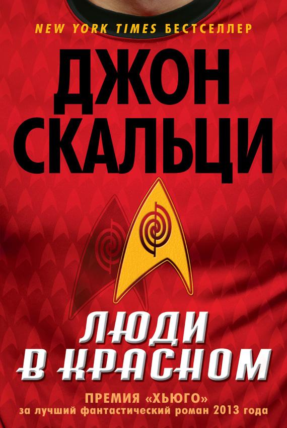 Джон Скальци: Люди в красном