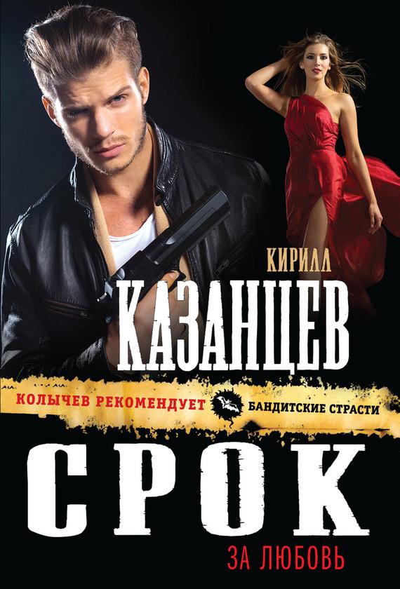 Кирилл Казанцев: Срок за любовь