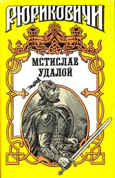 Александр Филимонов: Приди и помоги. Мстислав Удалой