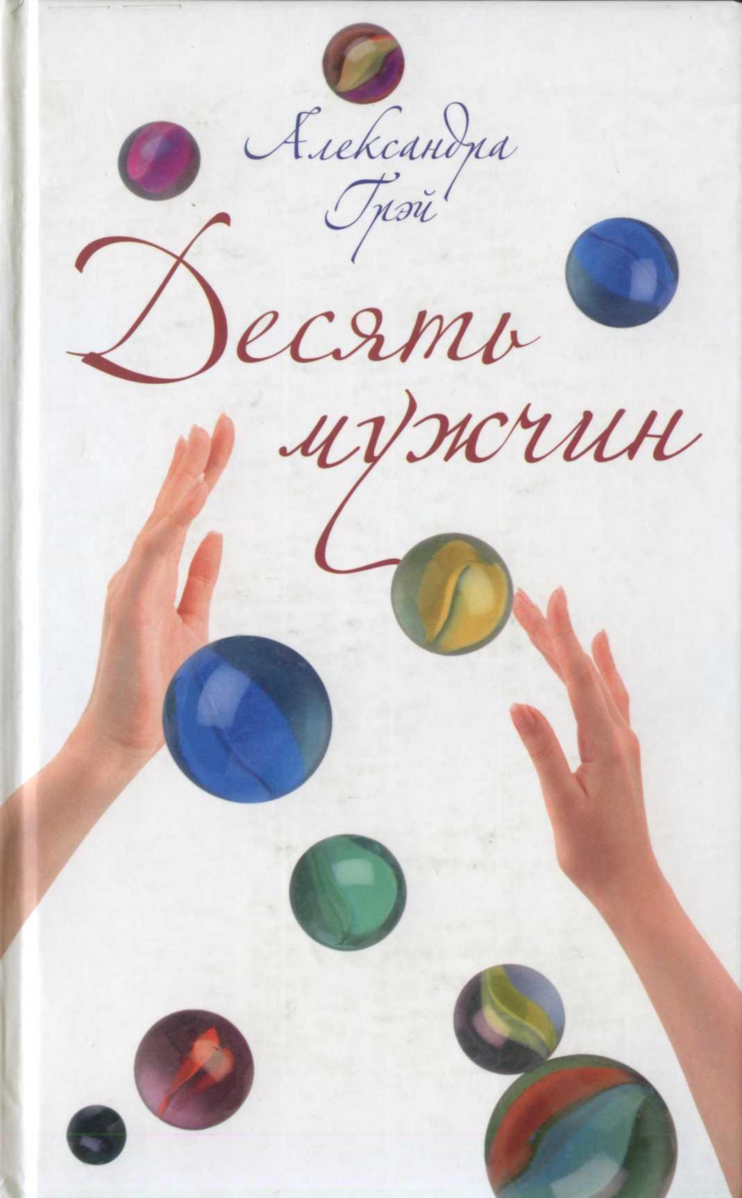 Александра Грэй: Десять мужчин