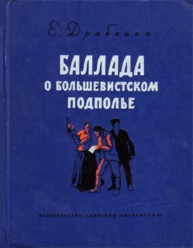 Елизавета Драбкина: Баллада о большевистском подполье