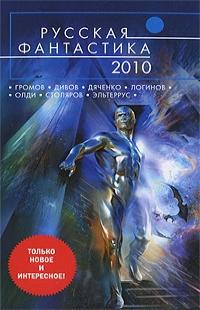 Леонид Алехин: Русская фантастика 2010