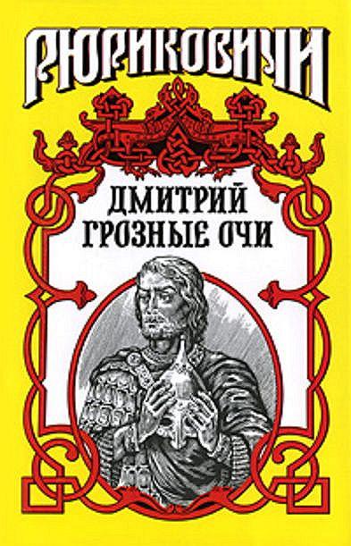 Андрей Косёнкин: Долгие слезы. Дмитрий Грозные Очи