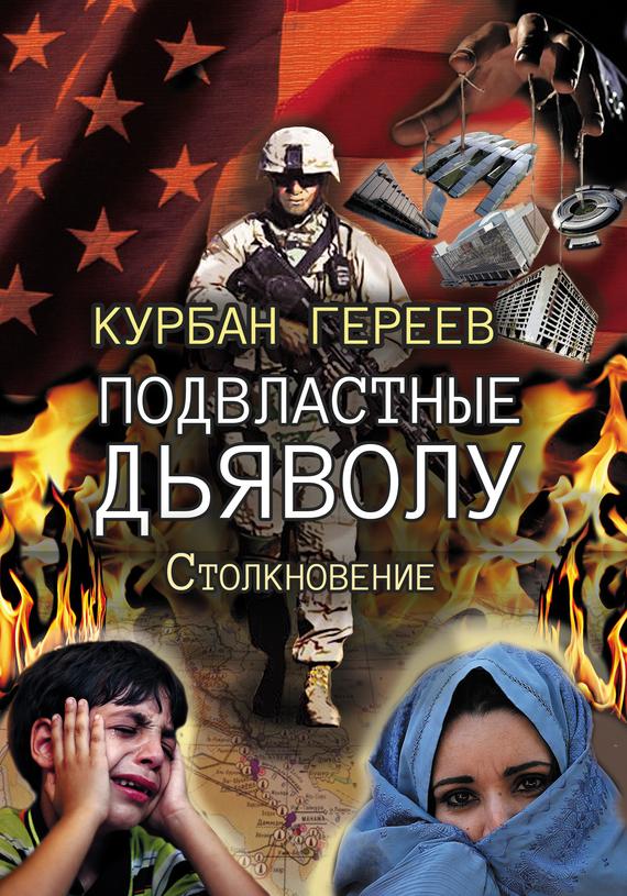 Курбан Гереев: Подвластные дьяволу. Столкновение