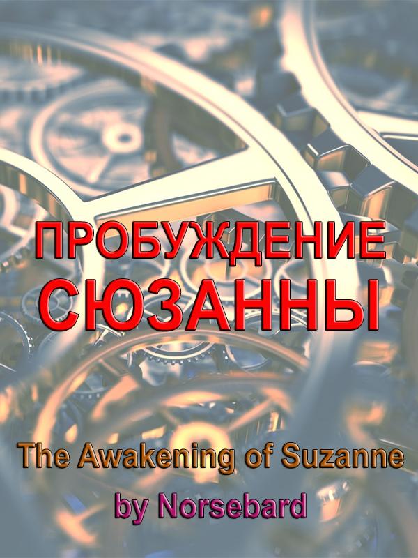 Norsebard: Пробуждение Сюзанны