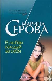 Марина Серова: В любви каждый за себя