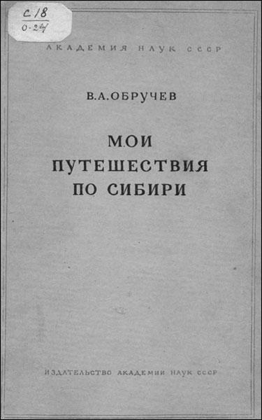 Владимир Обручев: Мои путешествия по Сибири