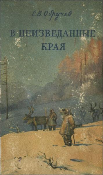 Сергей Обручев: В неизведанные края. Путешествия на Север 1917 - 1930 г.г.