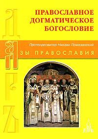 Михаил Помазанский: Православное Догматическое Богословие