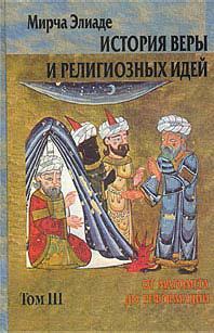 Мирча Элиаде: История веры и религиозных идей. Том 3. От Магомета до Реформации