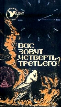 Михаил Немченко: «Вас зовут четверть третьего?»