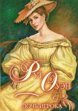 Рут Оуэн: Дочь игрока